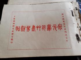 罕见清代珂罗版  米元章(米芾)行草书易说帖