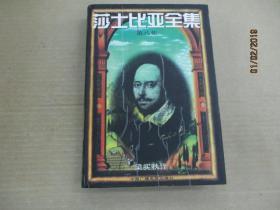 莎士比亚全集  (第八集)