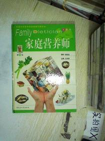 家庭营养师:彩图版 (第3卷)