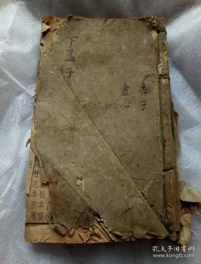 清线装木刻版:下孟子  卷六-卷七   一册  (告子、尽心)