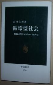 日文原版书 循环型社会  持続可能な未来への経済学 (中公新书) 吉田文和  (著) / 日本的循环经济