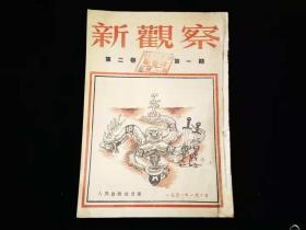 新观察(1951年1-12期合订本)