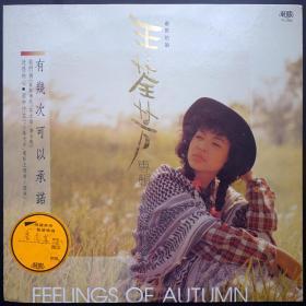 王荃芳  有几次可以承诺  黑胶唱片LP