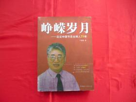 峥嵘岁月--见证中国节目主持人25周年 ( 作者白谦诚签赠 可凡 雅正 2006年) 正版签名保真品佳