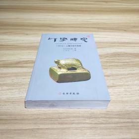 印学研究(2014古玺印研究专辑)