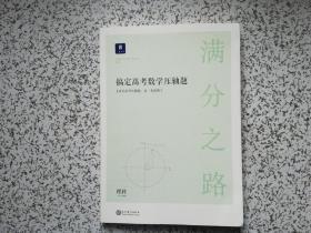 满分之路·搞定高考数学压轴题 (理科)