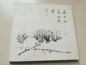 黄永玉亲笔签名本《永回不来的风景》,含有亲笔日期,一版一印,品相如图