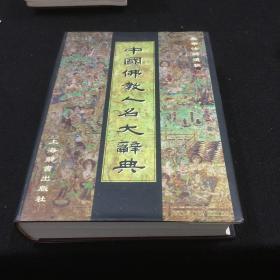 中国佛教人名大辞典:震华法师遗稿