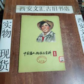 中国画人物技法资料1