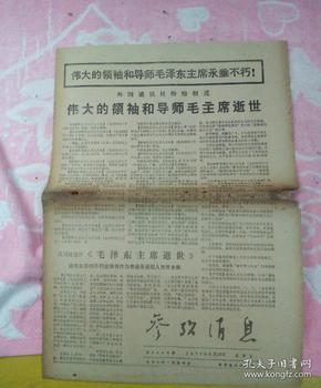 参巧消息    1976年9月10日