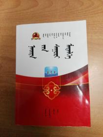 公共基础知识(蒙古文)