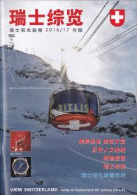 瑞士综览.瑞士观光指南2016/17年版