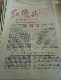 文革小报《红卫兵》1966年10月第一期总第一期  创刊号  套红印刷  头版发刊词  8开二版  油印