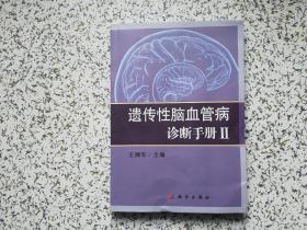遗传性脑血管病诊断手册 II