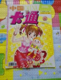中国卡通2005年下