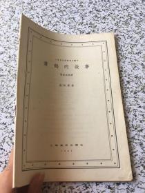 黄鹤的故事:管弦乐总谱