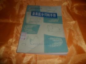 畜禽配合饲料手册
