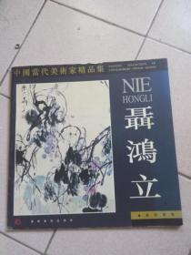 中国当代美术家精品集.聂鸿立国画专辑