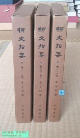 【柳文指要(全3函14册)】中华书局1971年 / 私藏品较好