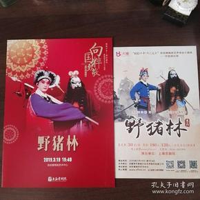 上海京剧院《野猪林》戏单傅希如饰林冲杨东虎饰鲁智深