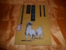 养羊技术指导