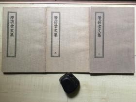 商务印书馆大32开四部丛刊初编集部:潜研堂文集   3册全