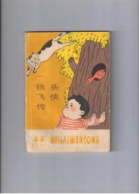 《铁头飞侠传》1989年11月印刷 精美插图本 八十年代少儿图书经典