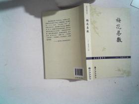 梅花易数(故宫珍藏善本)