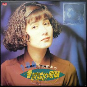 李傲梅  会说谎的眼睛  黑胶唱片LP