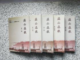 燕山春秋 第1/2/3/4/5辑  5本合售