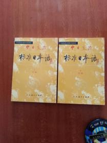 中日交流:标准日本语 (中级,上下册)           (大32开)《110》