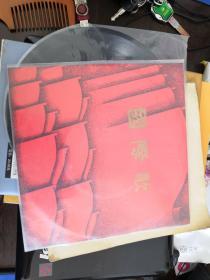 1969年  黑胶唱片  国际歌  红色封套
