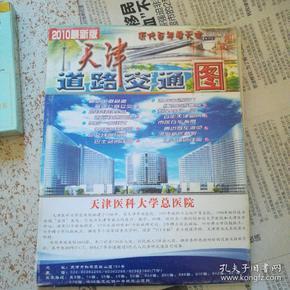 2010最新版天津道路交通图
