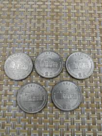 1991年中国共产党成立七十周年纪念币共5枚