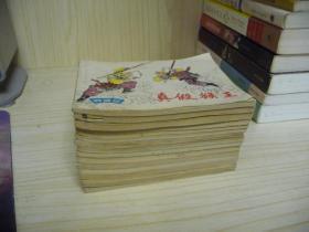上海人美版《西游记》16册【无外盒,应是80年代的】无章无字迹
