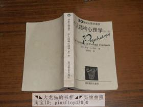 20世纪心理学通览:个人结构心理学(第一卷)