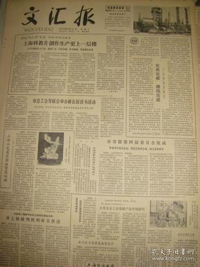 《文汇报》【中国电影合作制片公司成立;新建成的辽阳火车站,有照片】