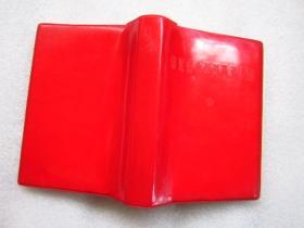 常见病中草药防治手册 玉溪印刷 64开软精装品佳九五品