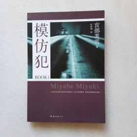 模仿犯BOOK1:宫部美雪作品07(1版1印)正版、现货、品好、当天发货