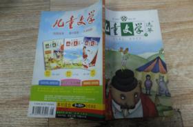 儿童文学选萃中2009尺月号