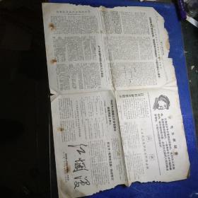 红烂漫(报纸)(1968)