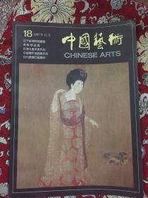 中国艺术1997年12月 第18期
