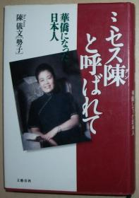 日文原版书 ミセス陈(タン)と呼ばれて―华侨になった日本人 単行本 – 陈仪文  (著), Tan Iwan (原著)