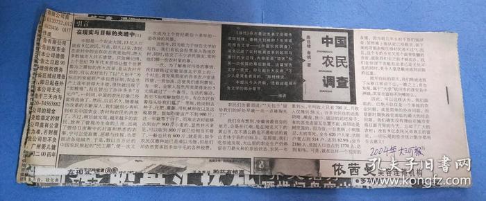 报纸剪报自订本 连载文学小说类~~ 农 民 调 查 2004年大河报 桂 棣   连载1~11篇结束