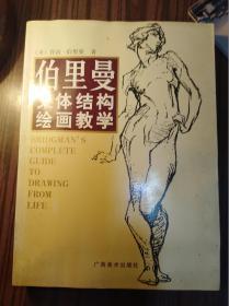人体结构绘画教学                      (大16开)《120》