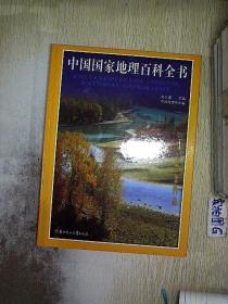 中国国家地理百科全书 六.