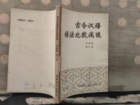 古今汉语语法比较浅说(馆藏)