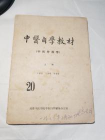 中医自学教材(中医外科学)