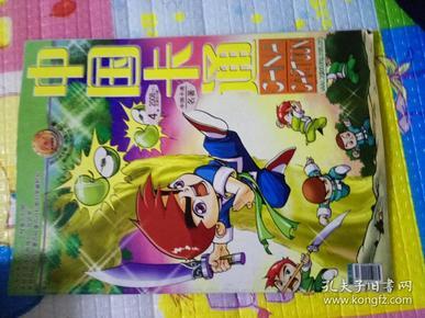 中国卡通2008.4