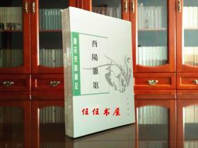 酉阳杂俎(唐宋史料笔记丛刊·全2册)